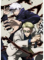 呪術廻戦 Vol.3