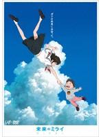 未来のミライ 期間限定スペシャルプライス版DVD[VPBT-14775][DVD]