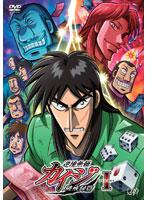逆境無頼カイジ 破戒録篇 DVD-BOX I (本編4枚組)