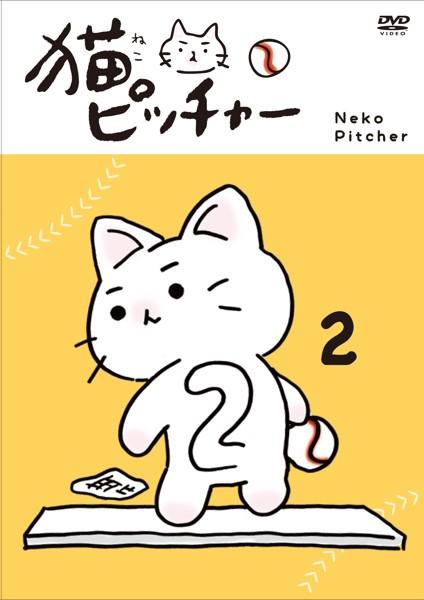 猫ピッチャー(2)