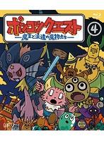 ポンコツクエスト〜魔王と派遣の魔物たち〜(4) (ブルーレイディスク)