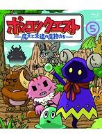 ポンコツクエスト〜魔王と派遣の魔物たち〜(5) (ブルーレイディスク)