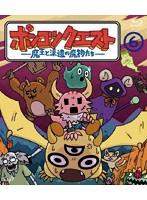 ポンコツクエスト〜魔王と派遣の魔物たち〜(6) (ブルーレイディスク)