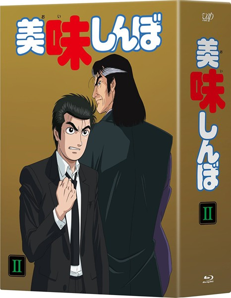 DMM 通販【美味しんぼ Blu-ray BOX 2】
