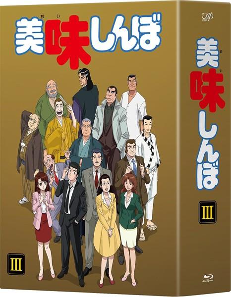 DMM 通販【美味しんぼ Blu-ray BOX 3】