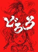 TVアニメ「どろろ」Blu-ray BOX 下巻 (ブルーレイディスク)