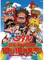 魔神英雄伝ワタル Blu-ray BOX (ブルーレイディスク)