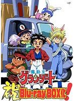 魔動王グランゾート Blu-ray BOX (ブルーレイディスク)