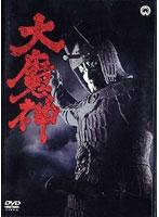 高田美和出演:大魔神
