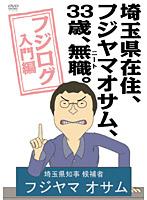 埼玉県在住、フジヤマオサム、33歳、無職(ニート)。〜フジログ入門編〜