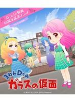 価格.com - アニメ 3ねんDぐみガ...