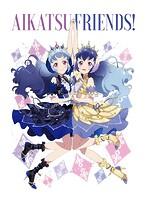 アイカツフレンズ!Blu-ray