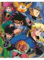 ドラゴンクエスト ダイの大冒険(1991)Blu-ray BOX (ブルーレイディスク)