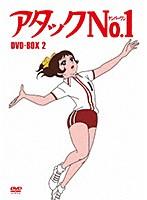 アタックNo.1 DVD-BOX2|アニソン・ゲーソンDB