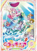トロピカル〜ジュ!プリキュア vol.5