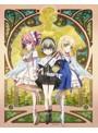 邪神ちゃんドロップキック'Blu-ray Vol.2 (完全生産限定版 ブルーレイディスク)