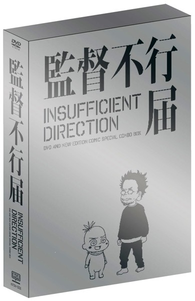 TVアニメシリーズ「監督不行届」行き届き DVD-BOX
