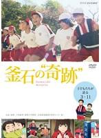 "NHKDVD教材 釜石の""奇跡"" 〜子どもたちが語る3.11〜[NSDS-18282][DVD]"