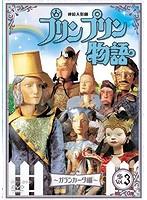 連続人形劇
