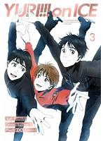 ユーリ!!! on ICE 3 DVD[EYBA-11233][DVD] 製品画像
