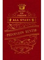 KING OF PRISM ALL STARS プリズムショー☆ベストテン プリズムの誓いBOX