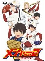 メジャーセカンド 始動!風林中野球部編 DVD BOX Vol.1 アニソン・ゲーソンDB