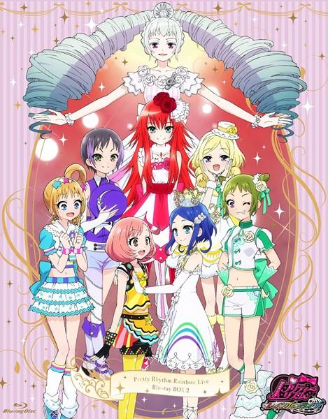 プリティーリズム・レインボーライブ Blu-ray BOX-2 (ブルーレイディスク)