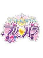 アイドルタイム プリパラ Blu-ray BOX-1 (ブルーレイディスク)