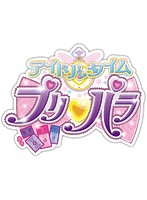 アイドルタイム プリパラ Blu-ray BOX-2 (ブルーレイディスク)