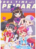 アイドルタイム プリパラ Blu-ray BOX-3 (ブルーレイディスク)