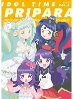 アイドルタイム プリパラ Blu-ray BOX-4 (ブルーレイディスク)