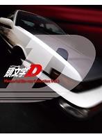 頭文字[イニシャル]D Memorial Blu-ray Collection Vol.1 (ブルーレイディスク)