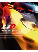 頭文字[イニシャル]D Memorial Blu-ray Collection Vol.2 (ブルーレイディスク)