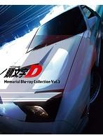頭文字[イニシャル]D Memorial Blu-ray Collection Vol.3 (ブルーレイディスク)