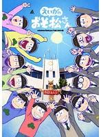 えいがのおそ松さん 赤塚高校卒業記念品BOX (ブルーレイディスク)