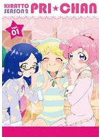 キラッとプリ☆チャン(シーズン2) Blu-ray BOX vol.01 (ブルーレイディスク)