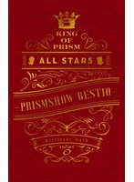 KING OF PRISM ALL STARS プリズムショー☆ベストテン プリズムの誓いBOX (ブルーレイディスク)