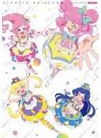 キラッとプリ☆チャン(シーズン3) Blu-ray BOX-1 (ブルーレイディスク)
