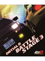 INITIAL D BATTLE STAGE 3 (ブルーレイディスク)