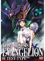 NEON GENESIS EVANGELION 01 TESTーTYPE