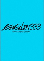 ヱヴァンゲリヲン新劇場版:Q EVANGELION:3.33 YOU CAN (NOT) REDO.[KIBA-2015][DVD]