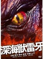 桜庭あつこ出演:深海獣雷牙