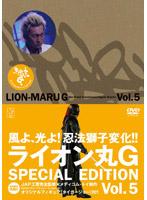 ライオン丸G