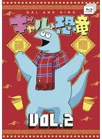ギャルと恐竜 Vol.2 (ブルーレイディスク)