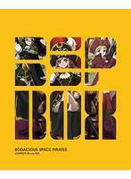 TVシリーズ「モーレツ宇宙海賊(パイレーツ)」Blu-ray