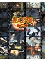 鉄人28号 Blu-ray BOX(初回限定版 ブルーレイディスク)