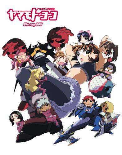 それゆけ!宇宙戦艦ヤマモト・ヨーコ Blu-ray BOX (初回限定版 ブルーレイディスク)