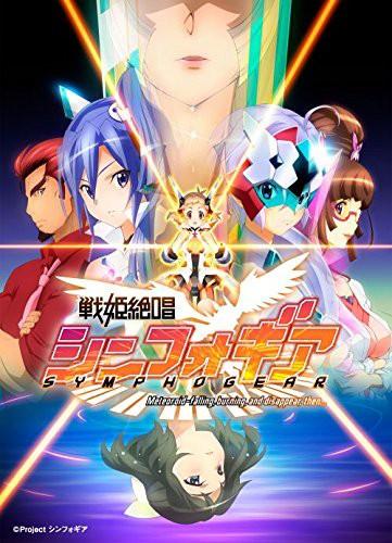 戦姫絶唱シンフォギア Blu-ray BOX(初回限定盤 ブルーレイディスク)
