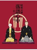 昭和元禄落語心中-助六再び篇-Blu-ray BOX (期間限定版 ブルーレイディスク)