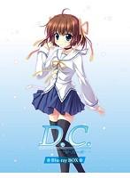 D.C.〜ダ・カーポ〜Blu-rayBOX(初回限定版 ブルーレイディスク)